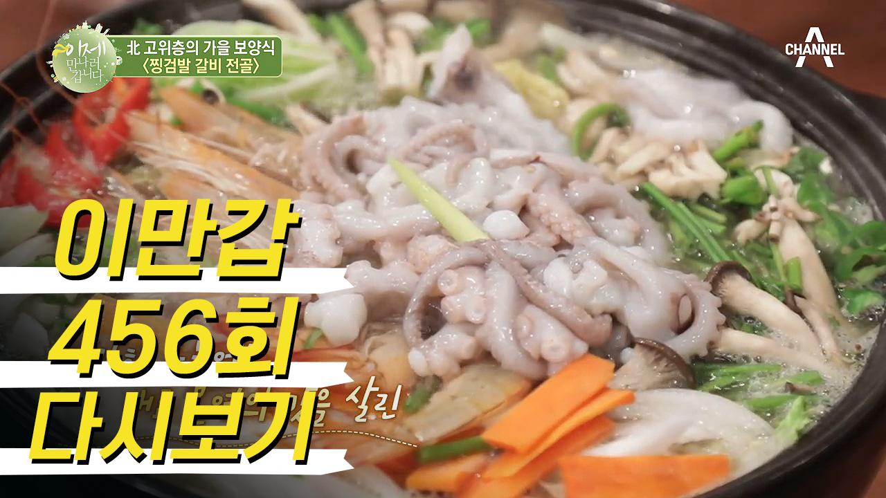 북한 1급 요리사가 알려주는 보양식  레시피 ★낙지 갈....
