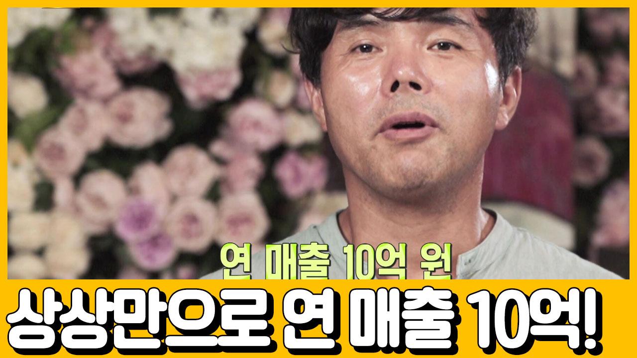 [선공개] ☆비비디바비디부☆ 상상만으로 월급 30만원에....