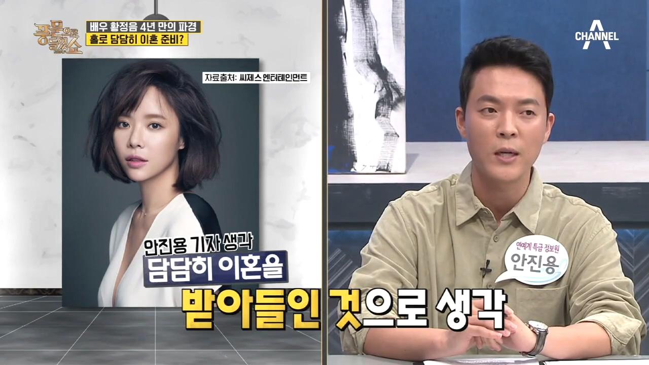 4년 만의 파경을 맡은 배우 '황정음'! 그녀의 이혼을....