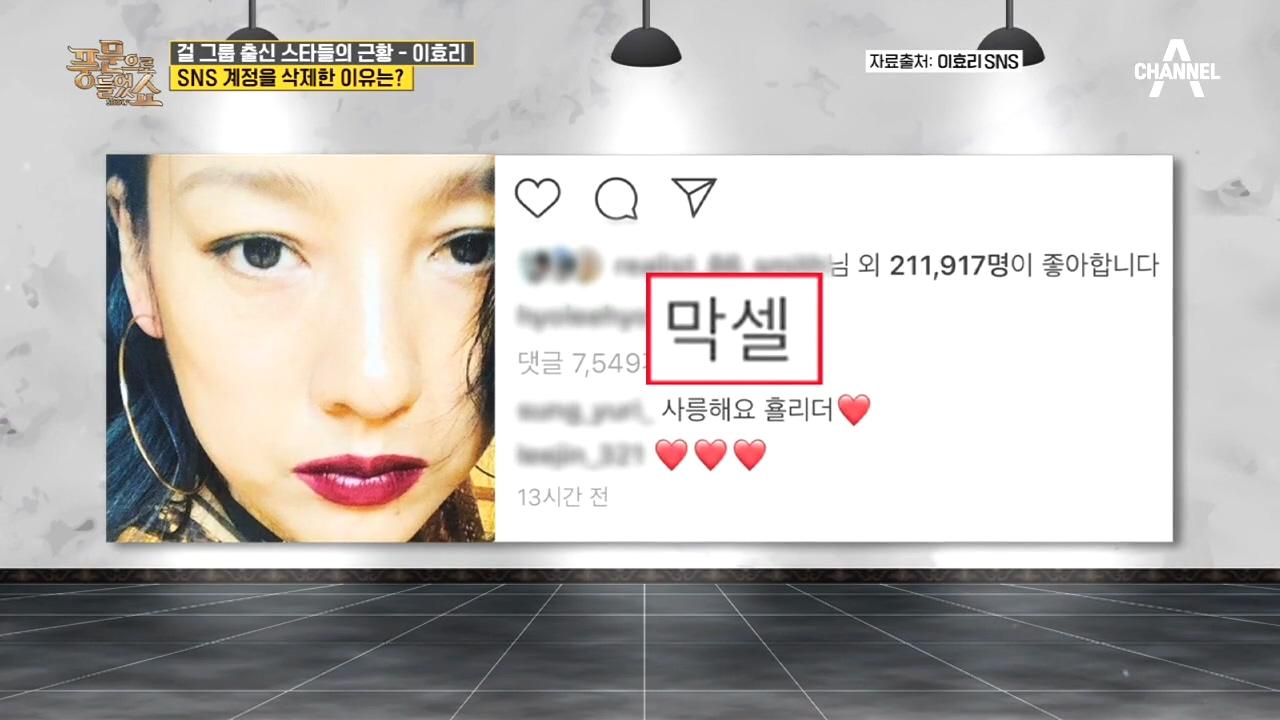 SNS 계정을 삭제한 이효리?! 그녀가 갑자기 활동중단....