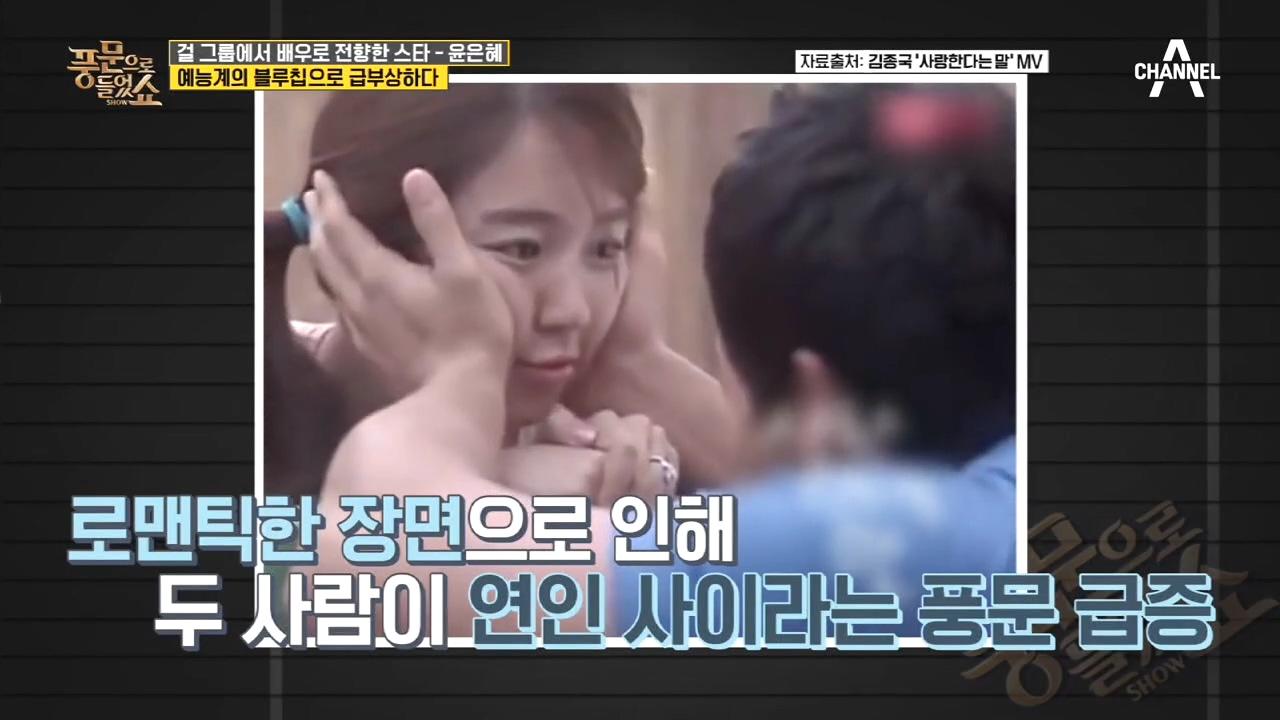 김종국의 그녀 윤은혜(?) 예능계 블루칩이 된 소녀장사....