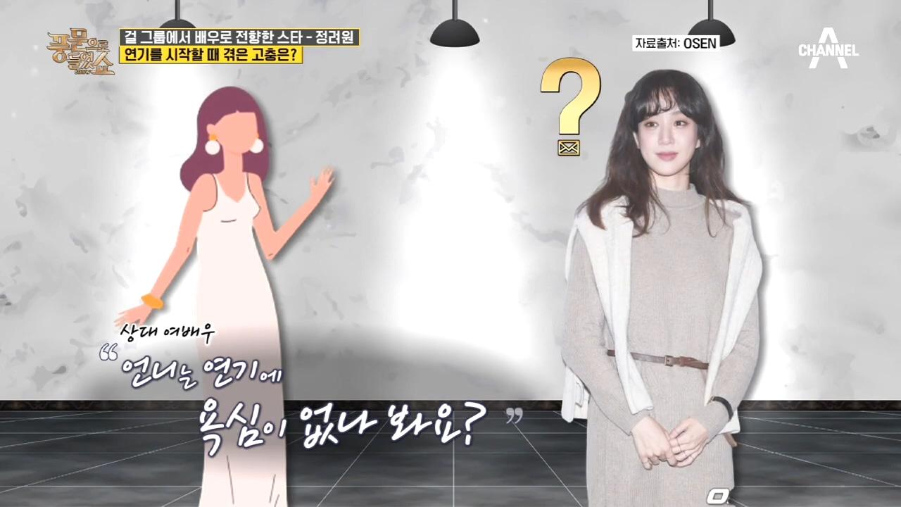걸그룹에서 배우가 된 '정려원', 그녀의 신인시절 상처....