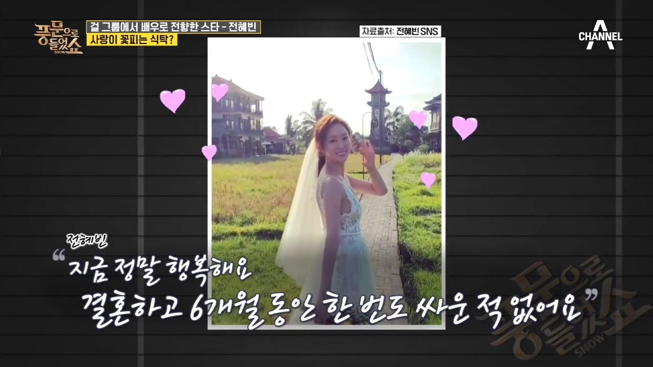 무한♡애정을 자랑하는 전혜빈, 그녀가 자랑하는 완벽한 ....