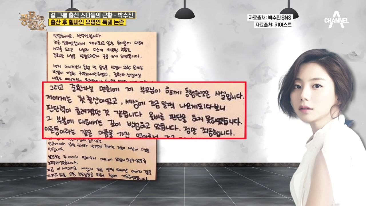 출산 후 박수진에게 휩싸인 연예인 특혜 논란! 그녀가 ....