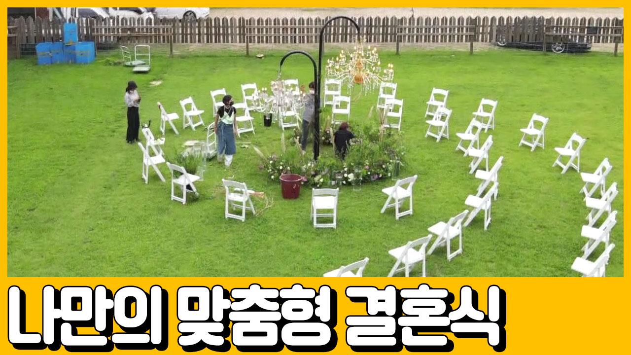 [선공개] 특별한 야외 결혼식을 꿈꾼다면 주목!!! 남....