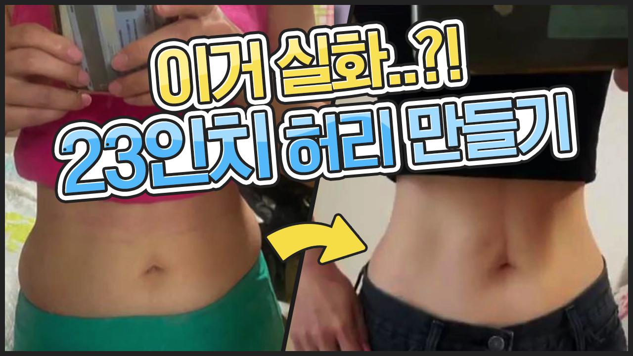 [지방탈출] 뱃★살★타★파 그녀의 개미 허리 비결은?!