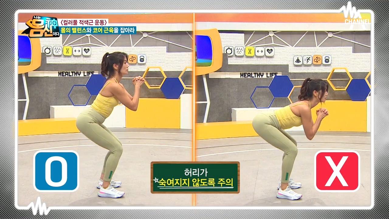 (코어 강화 UP↑) 잘 서고 잘 걷게 하는, '하체 적색 근육 운동'