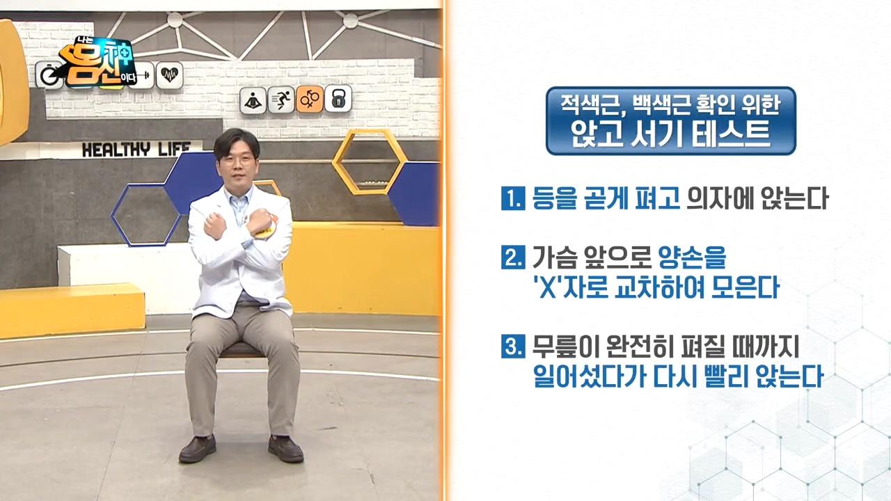 ※긴급점검※ '적색근 or 백색근' 몸속 컬러 근육 확인 방법!