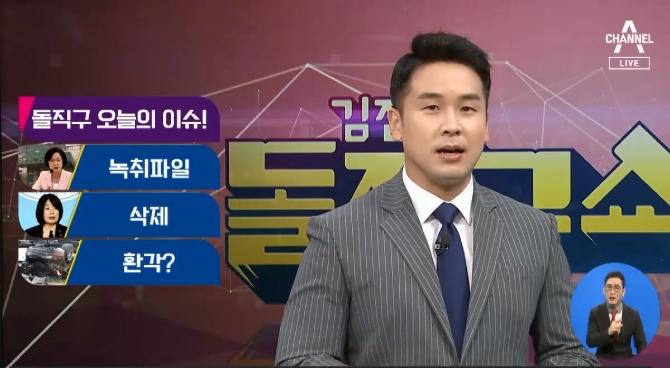 [2020.9.16] 김진의 돌직구쇼 570회