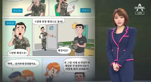 [뉴스A 클로징]국방부 웹툰 '보좌관 청탁, 벌금 30....