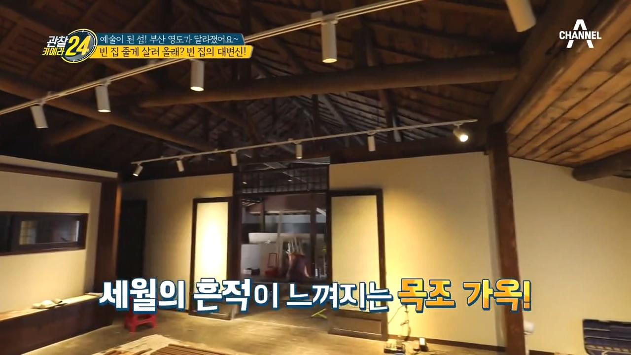 [영도의 핫 플레이스♨]봉산마을 빈집의 새로운 변신