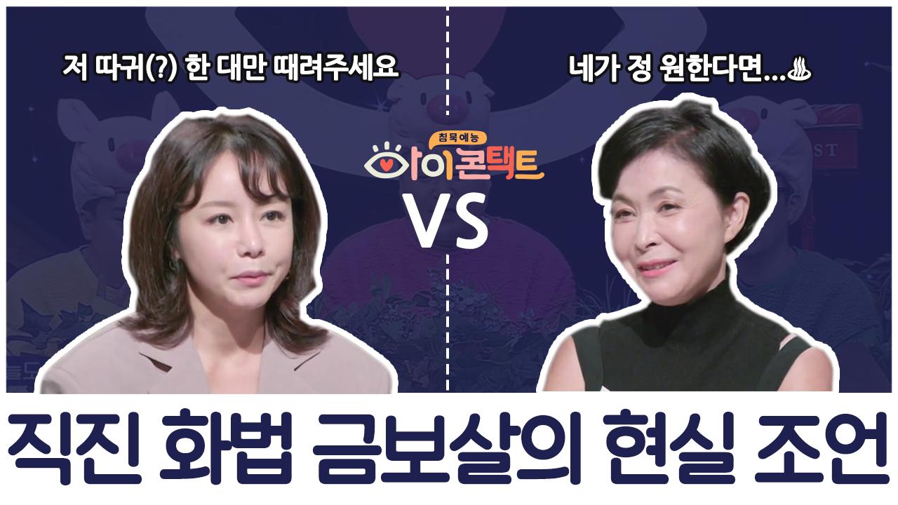 무엇이든 알려주는 '금보살', 배우 신이에게 다가온 [....