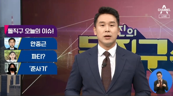 [2020.9.17] 김진의 돌직구쇼 571회