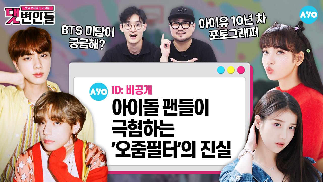 '미담'이 넘쳐나는 BTS 광고사진 촬영 비하인드…비주....