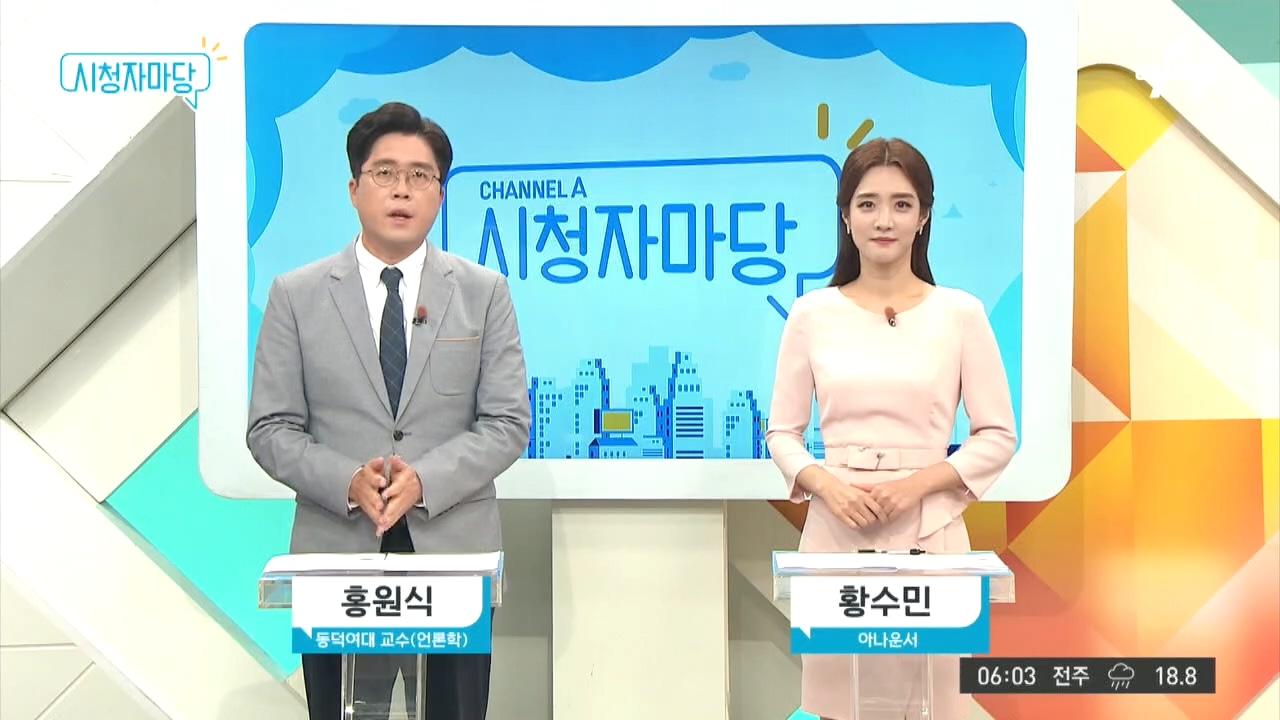 채널A 시청자 마당 459회