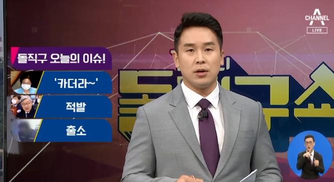 [2020.9.18] 김진의 돌직구쇼 572회