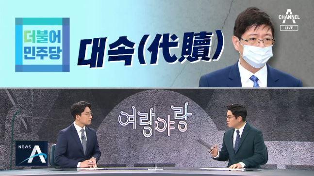 [여랑야랑]여권, 김홍길 제명으로 '대속' / 청년 위....