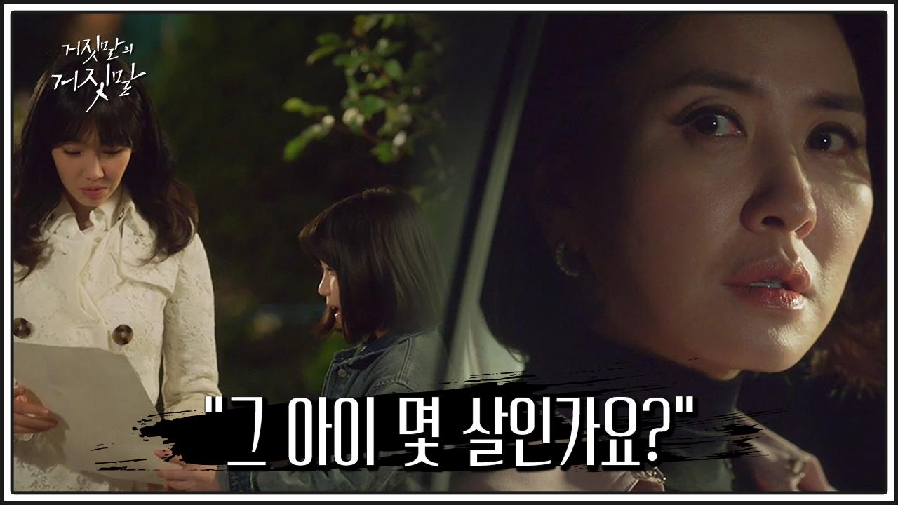 딸과 행복해하는 이유리를 목격한 이일화..!