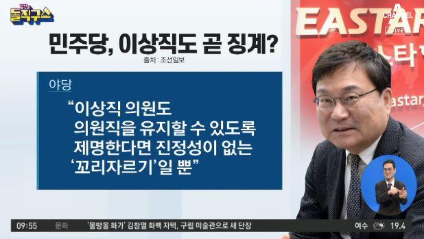 [2020.9.21] 김진의 돌직구쇼 573회