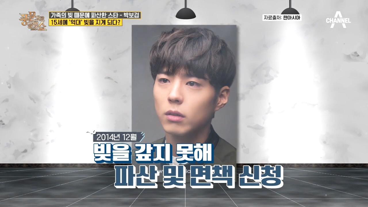 파산 선고를 받은 박보검?! 15세에 '억대' 빚을 지....