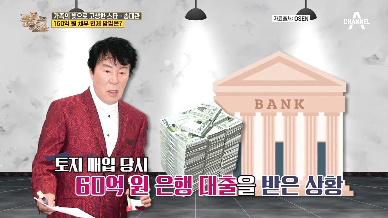 사기 혐의로 피소된 송대관?! 그가 160억 원의 빚을....