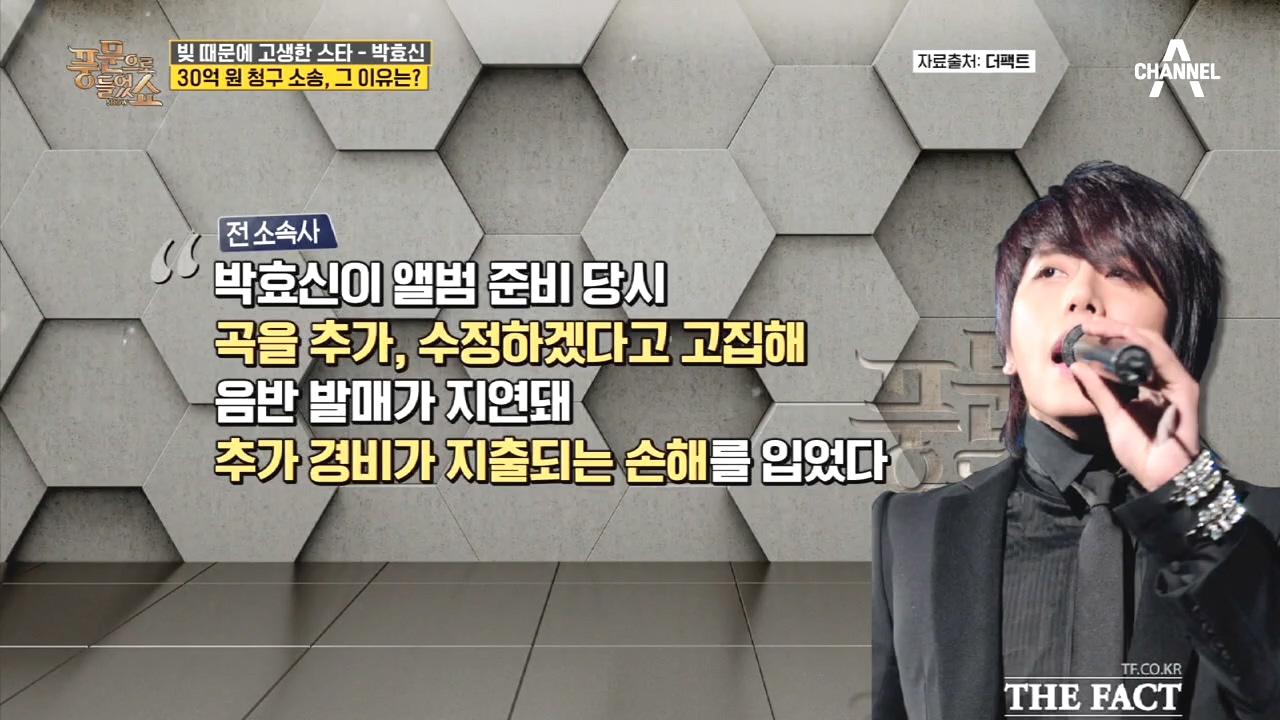국보급 목소리 '박효신' 그에게 청구된 30억 원..그....