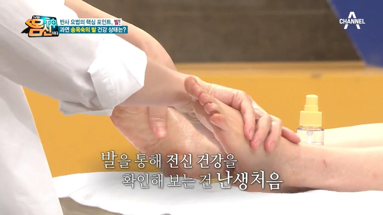 발만 보고 전신 건강을 안다? 발 마사지 몸신의 소름 ....