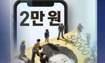 """""""손흥민·류현진도 통신비 받는데""""…제외된 35~64세 ...."""