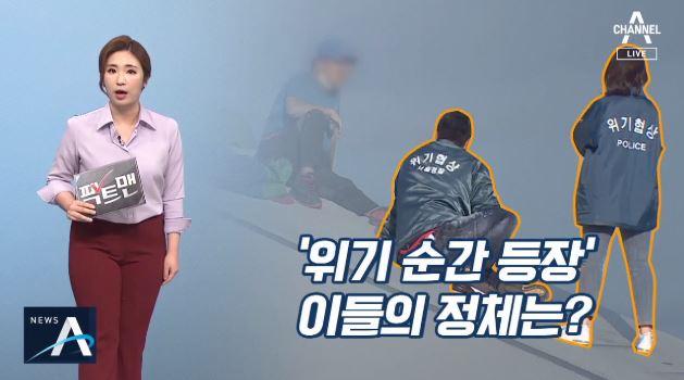 [팩트맨]'대화로 사람 살린다'…위기협상팀, 언제 출동....