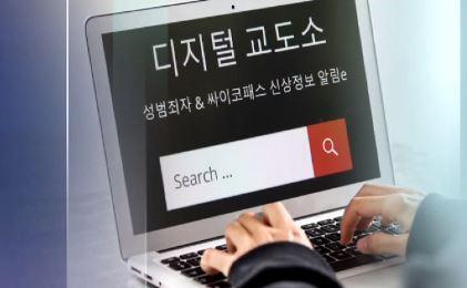 적색수배 12일 만에…'디지털 교도소' 운영자 체포