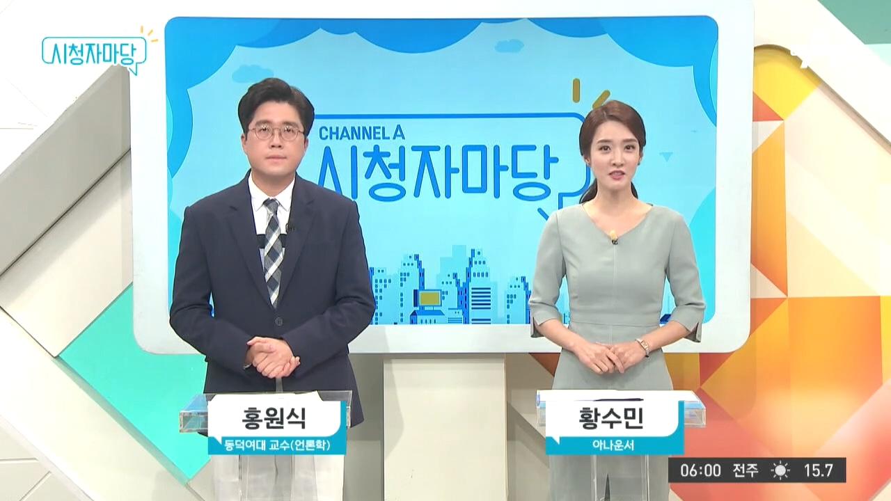 채널A 시청자 마당 460회