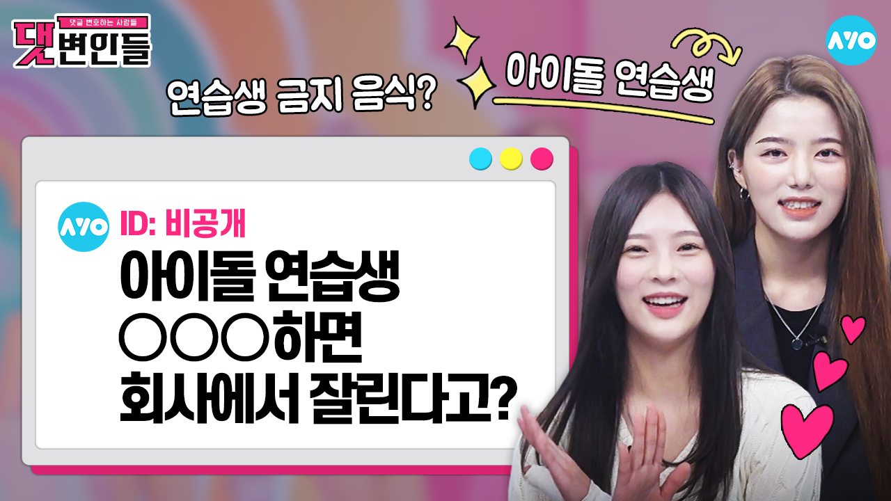 아이돌 연습생끼리 연애 금지? 데뷔조까지 갔던 연생이 ....