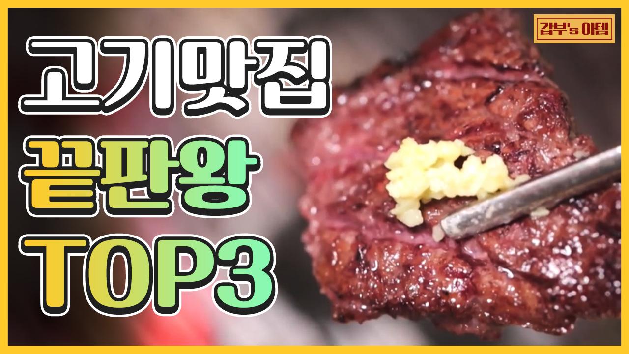 [갑부's 아템] '전국 고기 맛집 TOP3'  한우는....