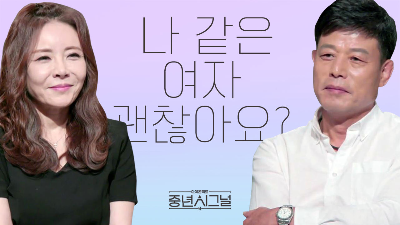 안희정 & 김재엽, '중년시그널' 중년의 가슴에도 설렘....