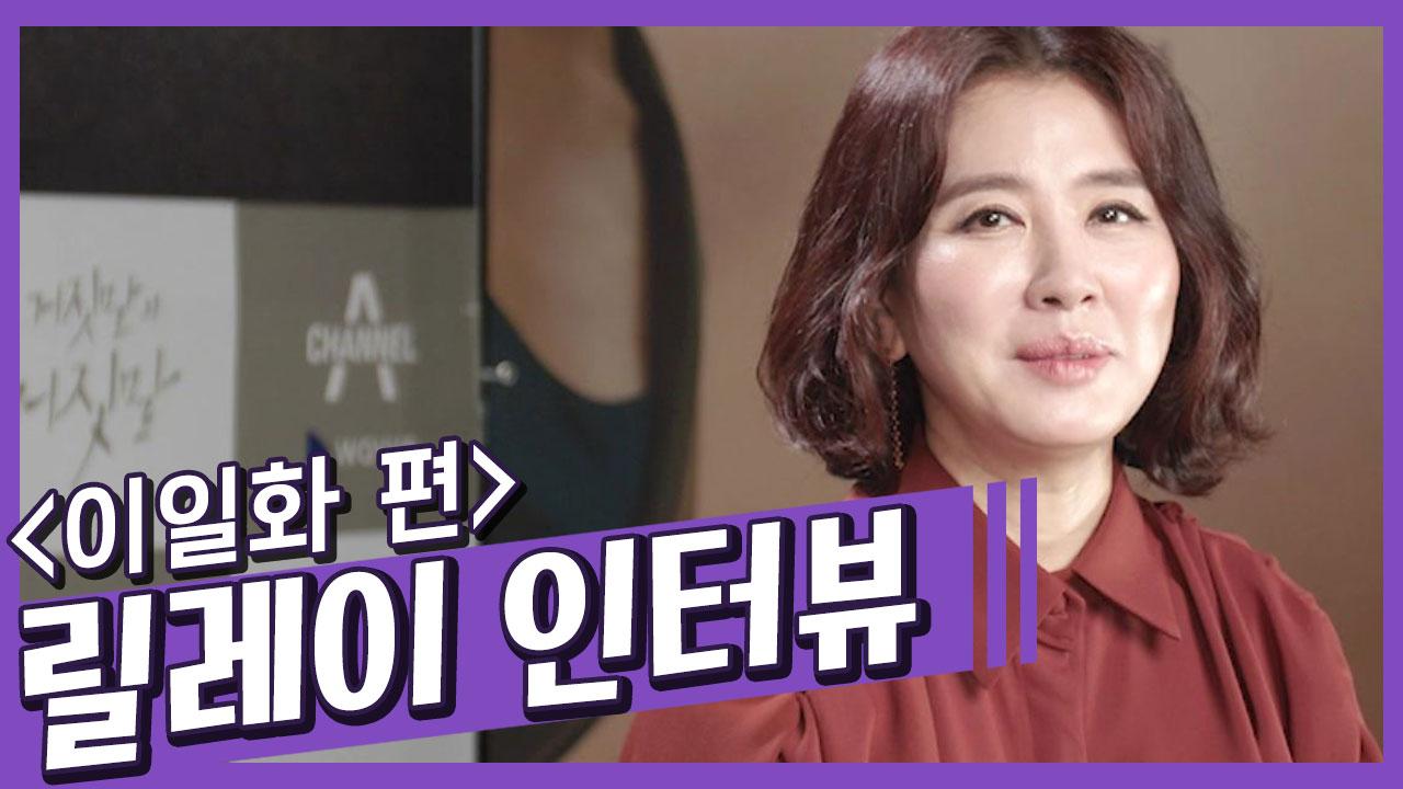 [#릴레이인터뷰] '러블리한 엄마' 이일화의 파격적인 ....