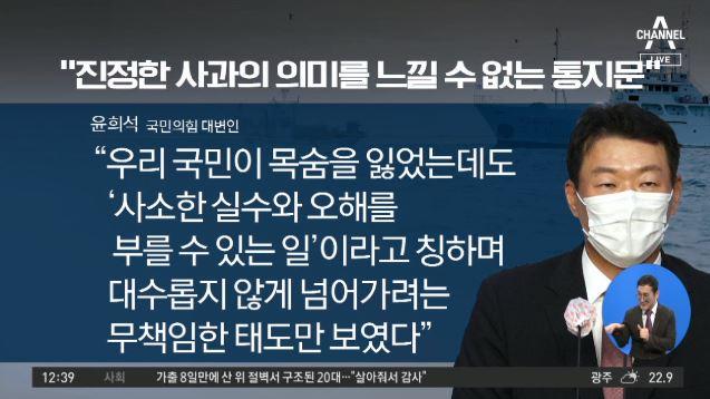 """김정은 사과에 與 """"이례적"""" vs 野 """"가해자 편드나""""...."""