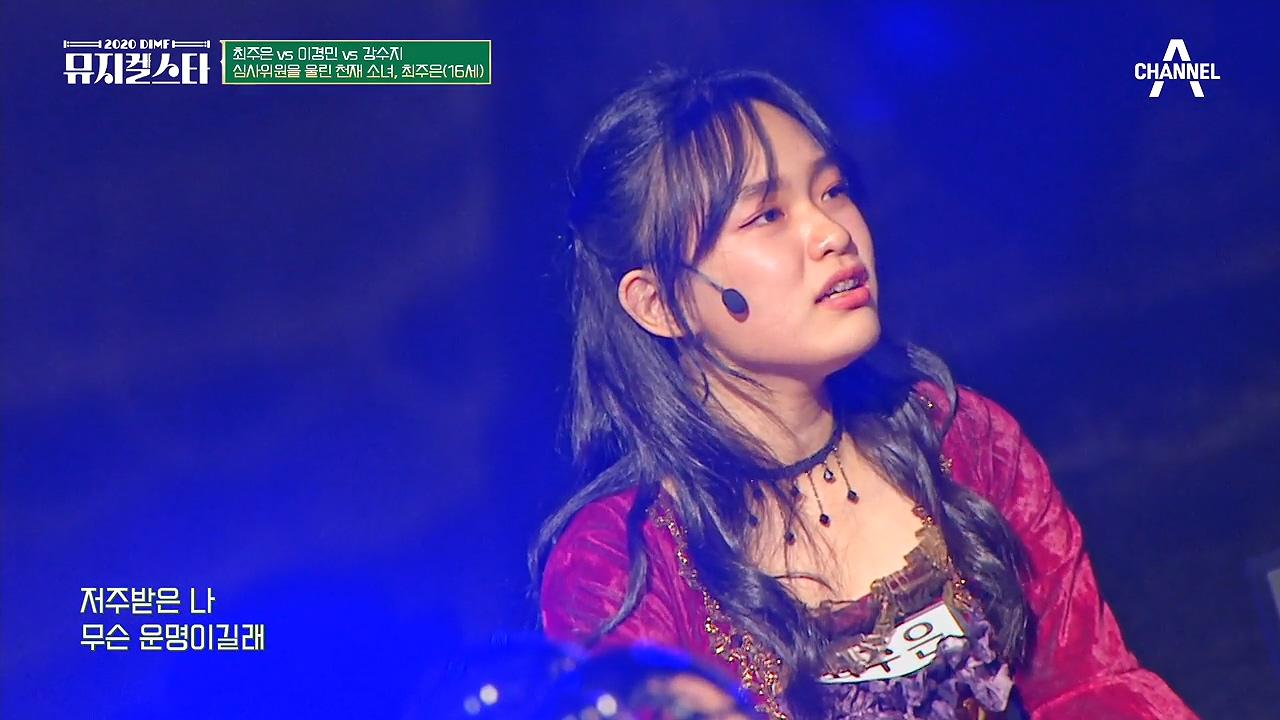 모두를 울린 ★뮤지컬 천재 최주은★의 무대 ♬삼총사 -....