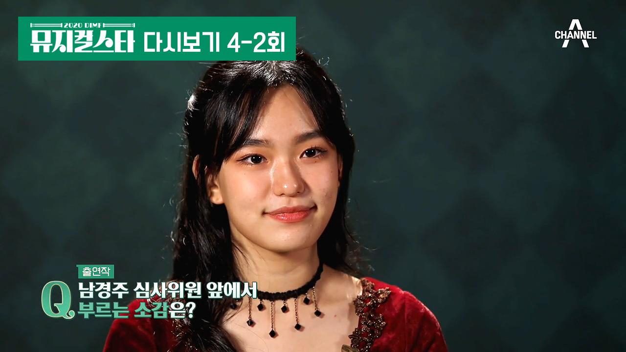 *미친 표현력* 심사위원마저 팬으로 만드는 최주은의 무....