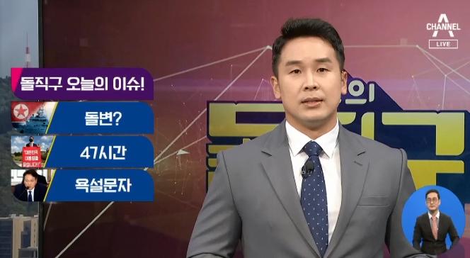 [2020.9.28 방송] 김진의 돌직구쇼 578회