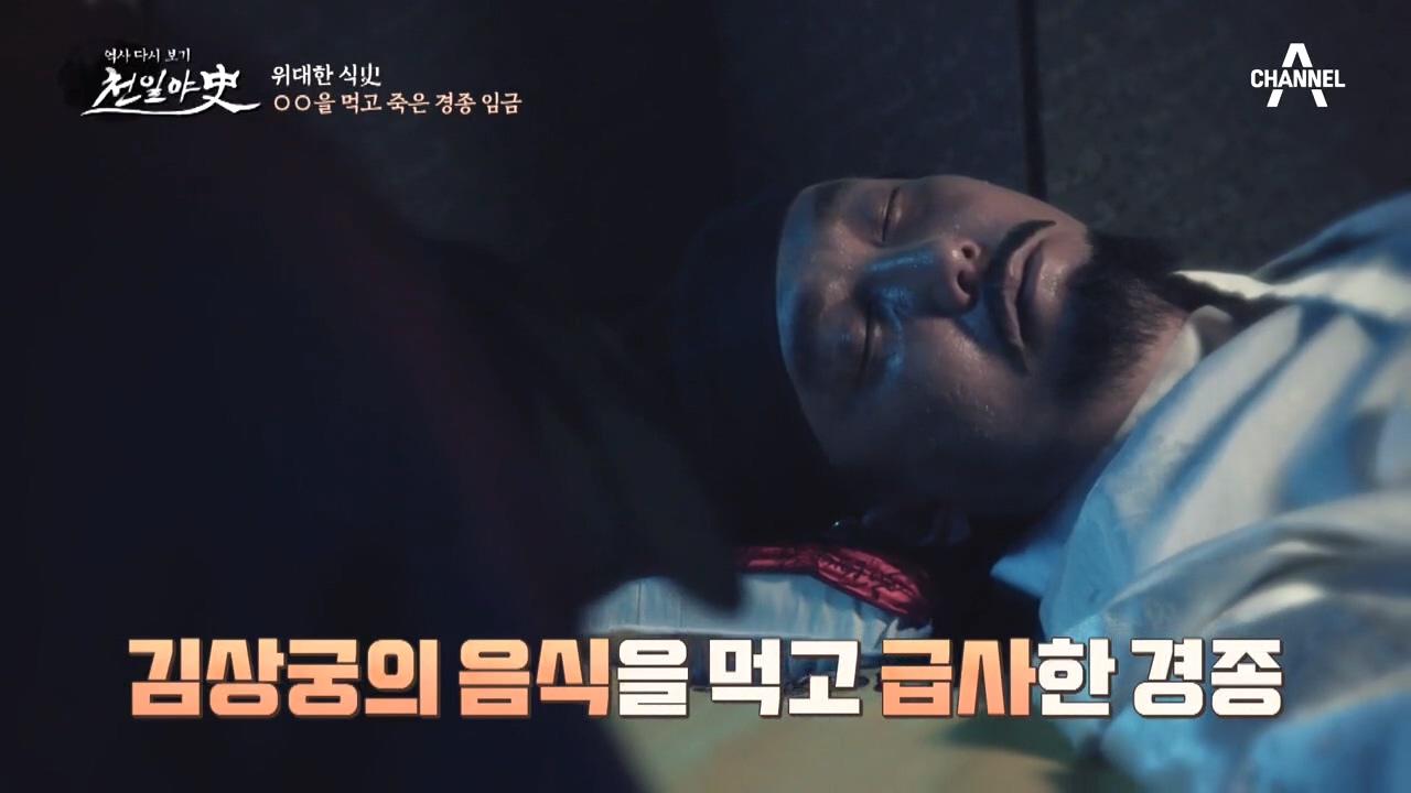 [위대한 식史] '게장'을 먹고 죽은 임금, 경종