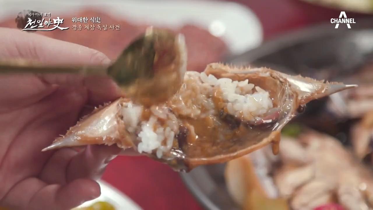 조선에서는 '게장 게딱지'에 밥을 비벼선 안 된다?!