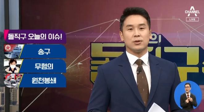 [2020.9.29 방송] 김진의 돌직구쇼 579회