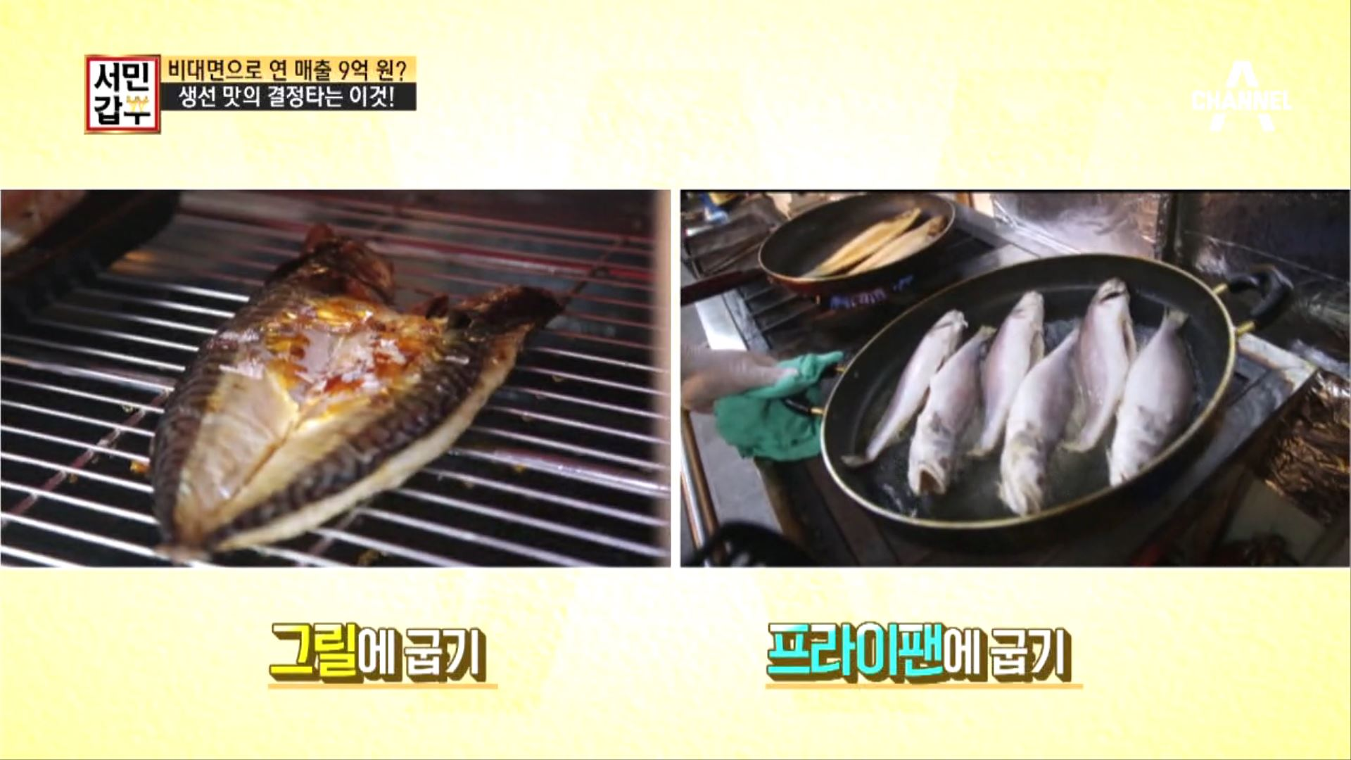 [선공개] 번거로울수록 생선의 맛은 최고! 최상의 생선....