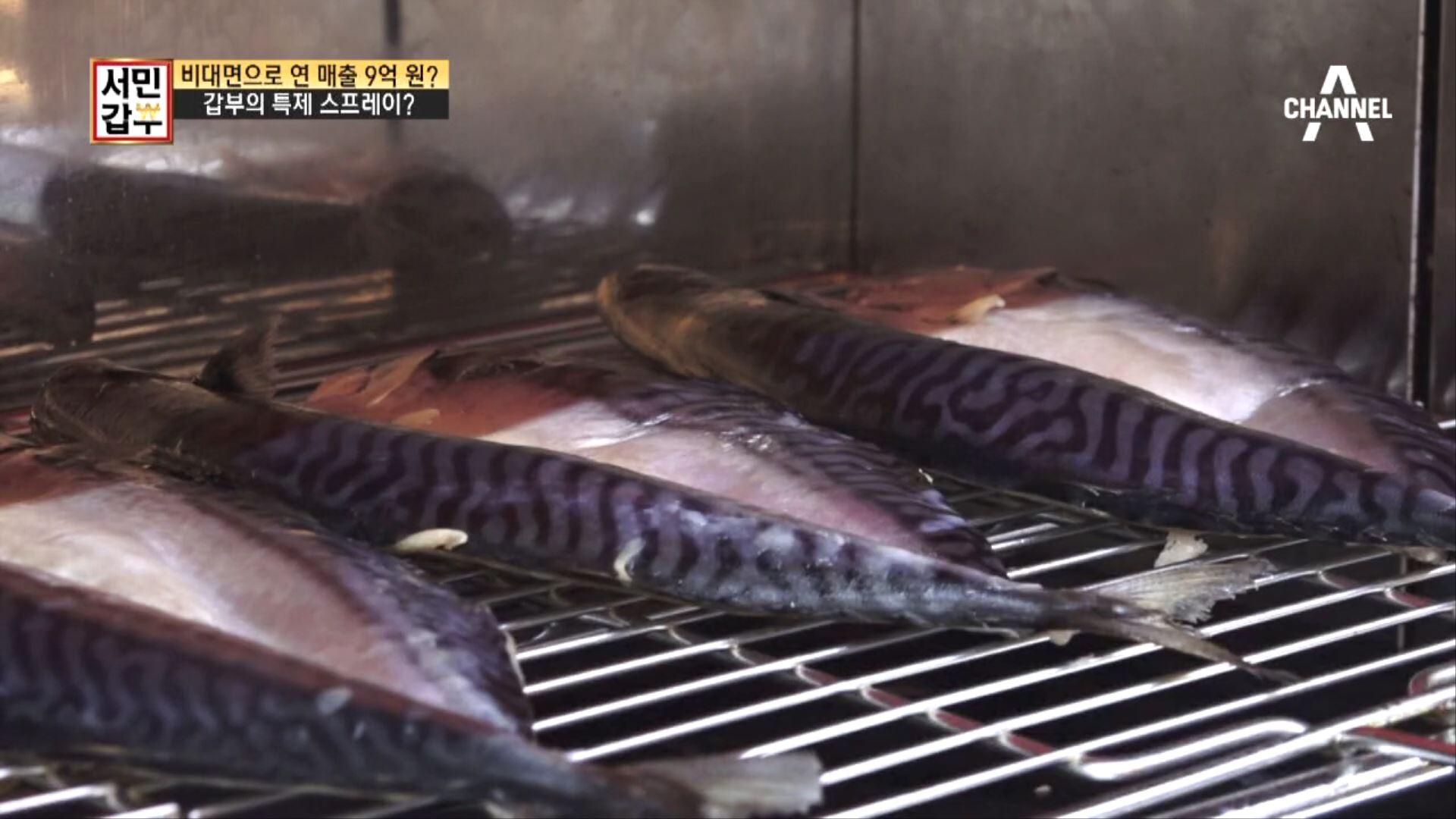 [선공개] 갑부는 투잡 중? 낮에는 생선가게 사장님! ....