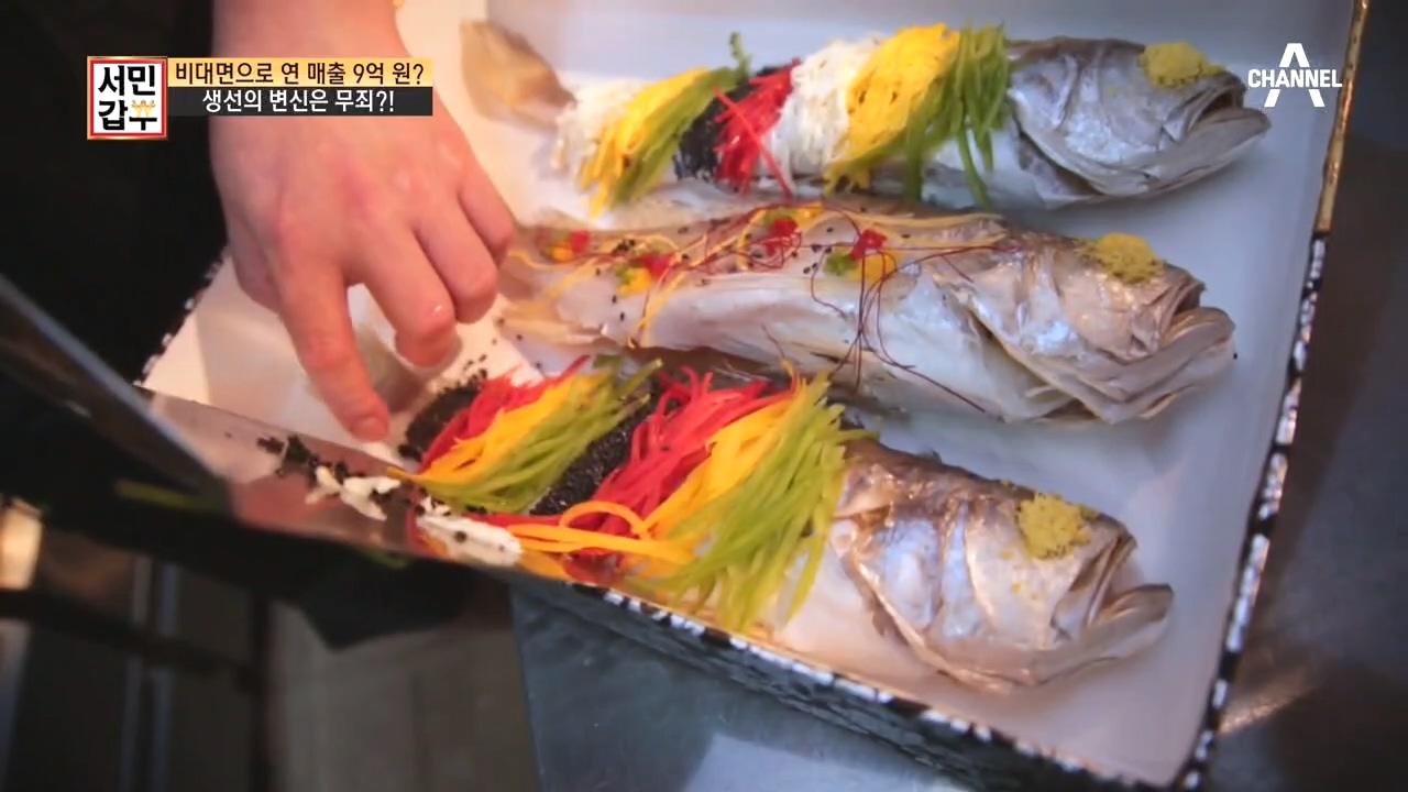 갑부의 손에서 재탄생하는 생선, 생선의 변신은 무죄!
