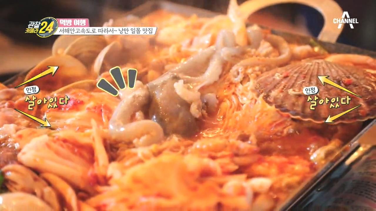 (五)합이 입속으로~ 목포대교 옆에서 즐기는 환상의 맛....