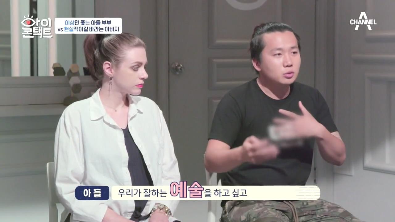 이상만 좇는 아들 부부 vs 최소한의 현실성을 찾길 바....