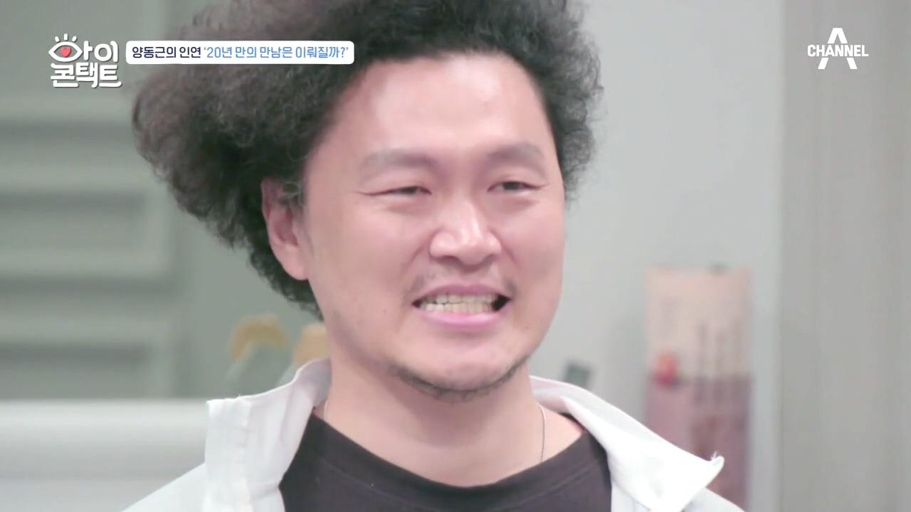 아이콘택트 59회