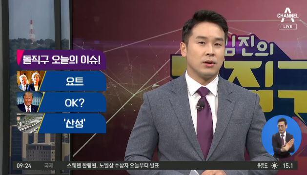 [2020.10.5] 김진의 돌직구쇼 581회
