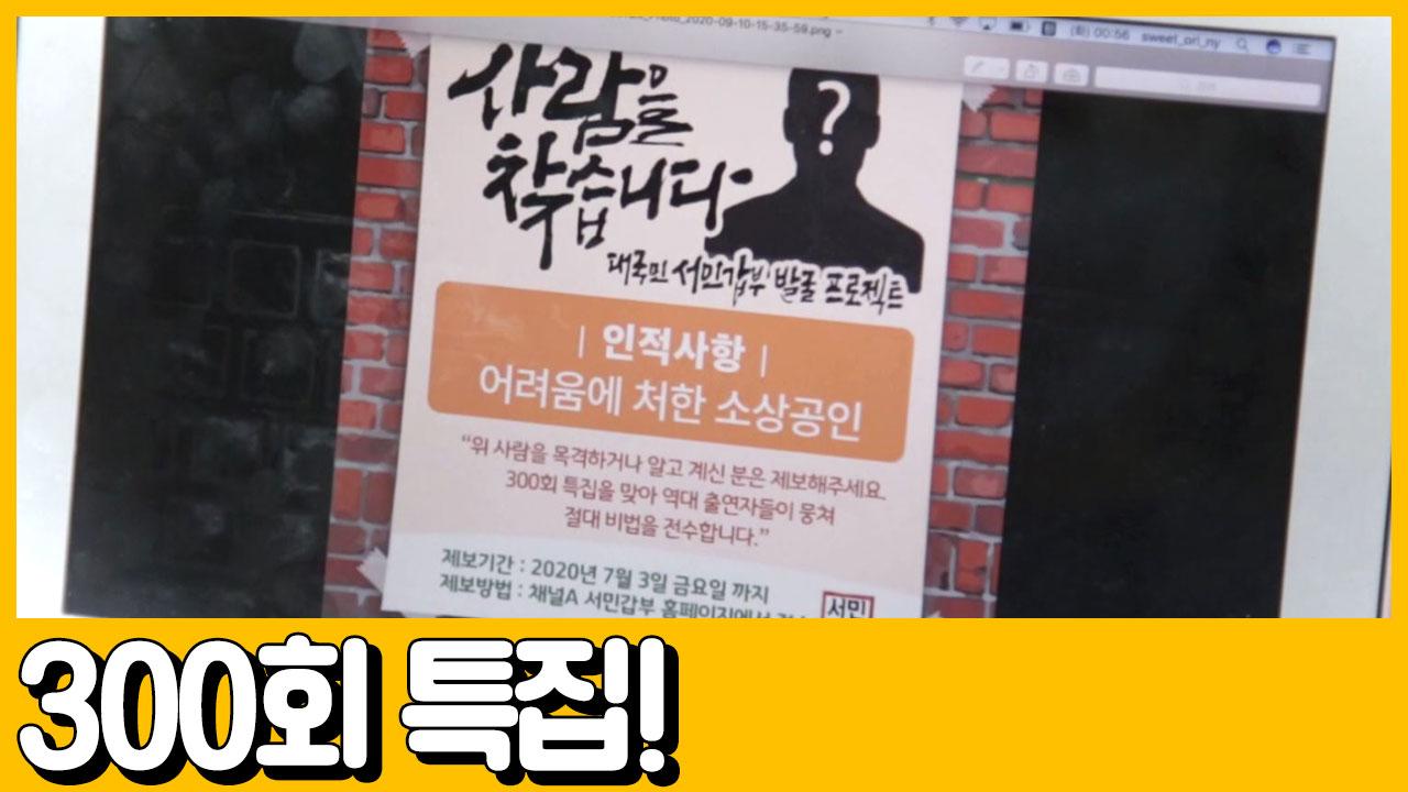 [선공개] ※300회 특집!※ 위기의 소상공인 살리기 ....